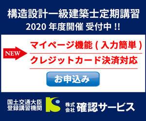 2020kakunin.jpg.jpg