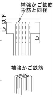 柱頭配筋�A.png