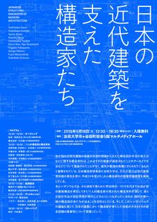 japanese-structure.jpg